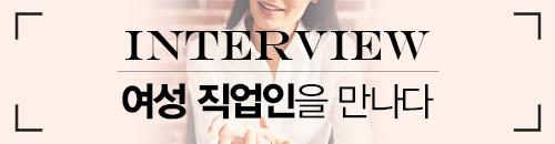 여성인터뷰